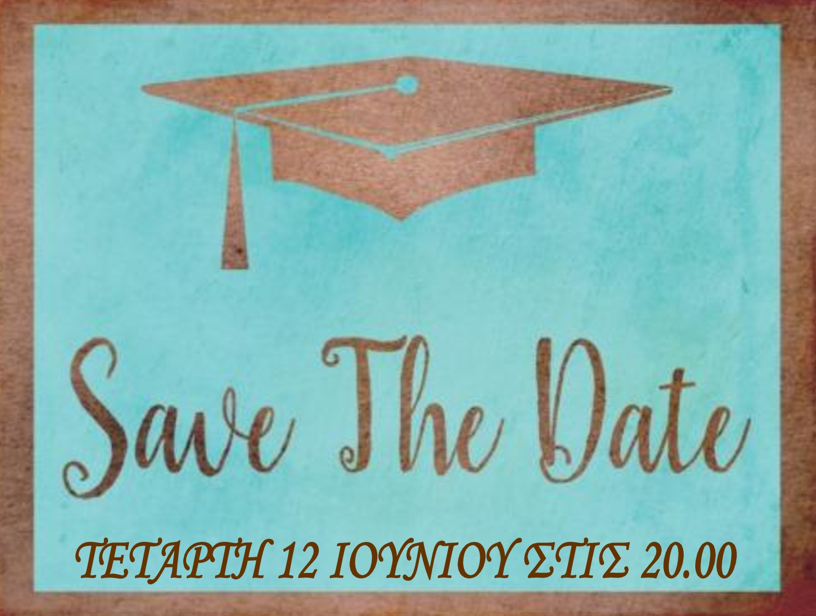 save the date ΝΗΠΙΑ